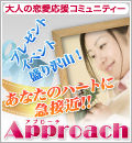 Approach -アプローチ-